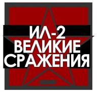 Great_Battles_Logo_Russian.png