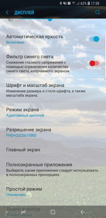 Screenshot_20180315-175855_Settings.jpg