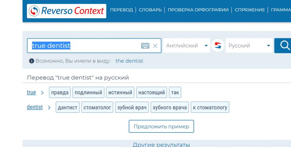 Opera Снимок_2018-06-24_163017_context.reverso.net.png