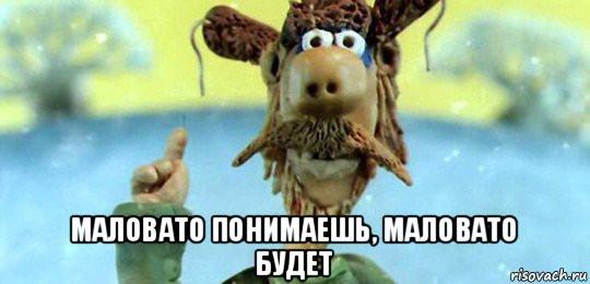 malovato-budet_82379046_orig_.jpg.da157b6925fc3ee17e53aa1c2f878da3.jpg