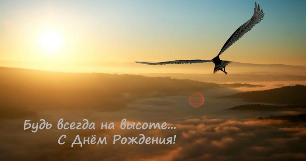 otkritka-s-dnem-rojdeniya-mujchine-bud-vsegda-na-visote-1068x561.jpg
