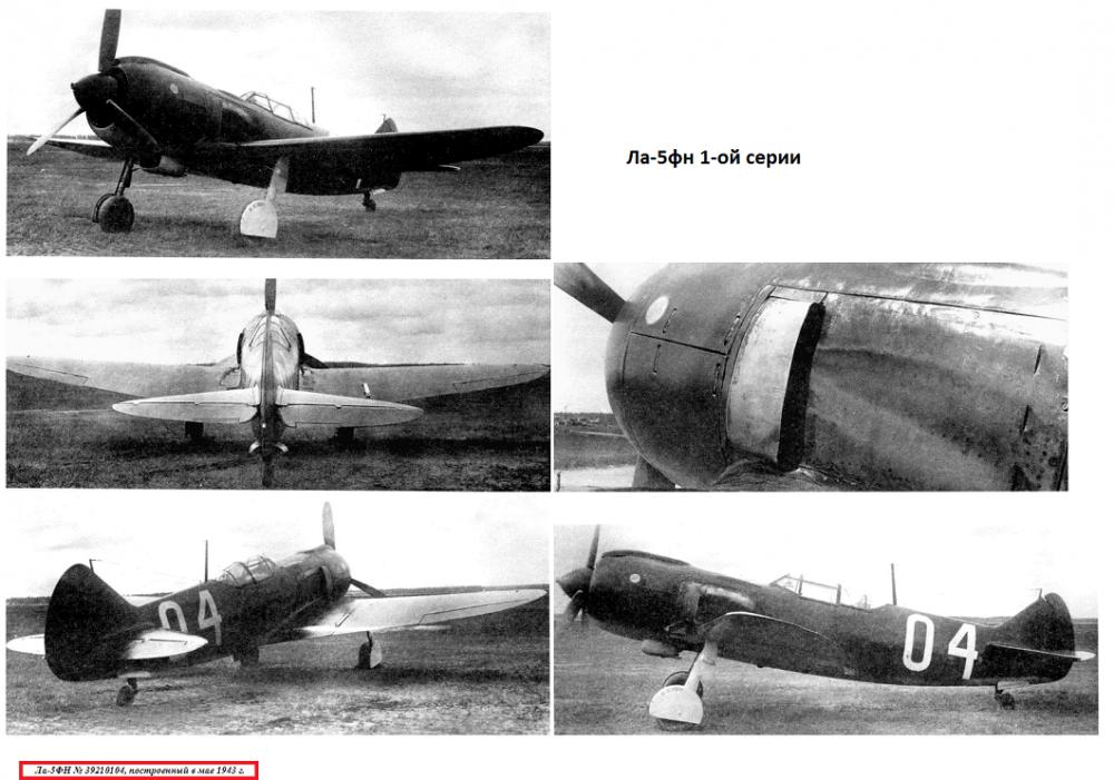 Ла-5фн.png