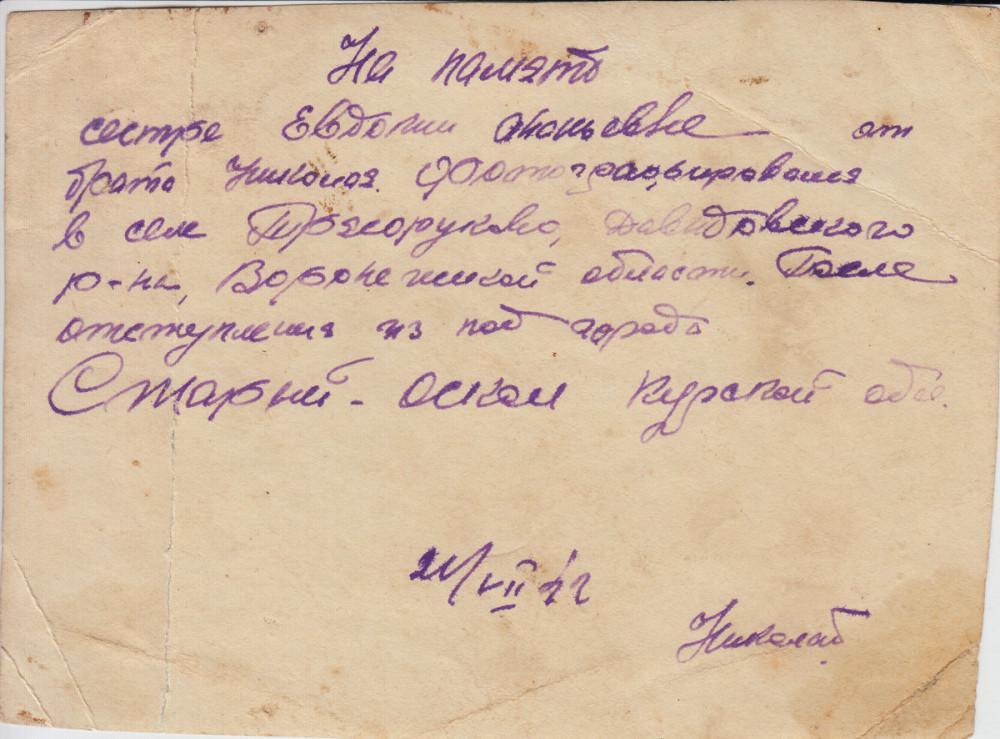 Igonin-Nikolaj-Ananevich-v-krugu-bojtsov-210742-oborot-.jpg
