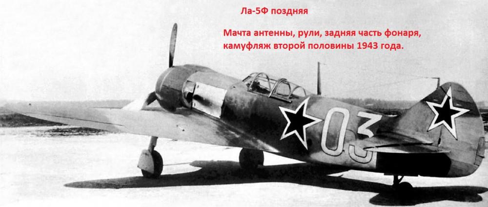 La-5F-Type-39-sn-3810311-factory-381.jpg