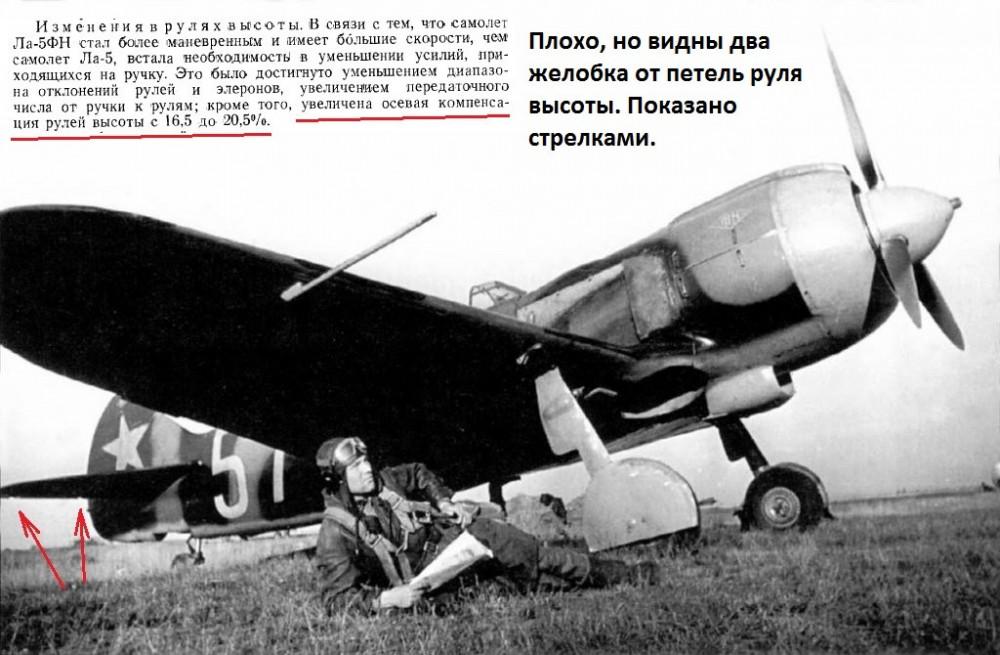 La-5FN-12VA-1024x670.thumb.jpg.a51f21ed9f4b64d74ed1fbe0c0bd6078.jpg