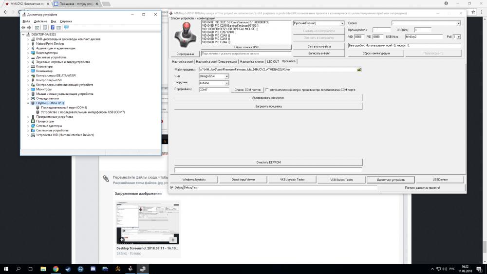 1306719132_DesktopScreenshot2018_09.11-16_22_01_95.thumb.png.d504491fc0b6edc34928918f0cb7e335.png