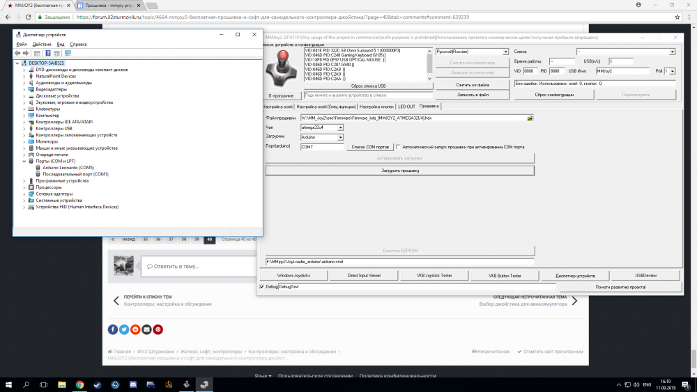 823498147_DesktopScreenshot2018_09.11-16_10_20_39.thumb.png.55f659f8c0bf4afddd46a015925de73f.png