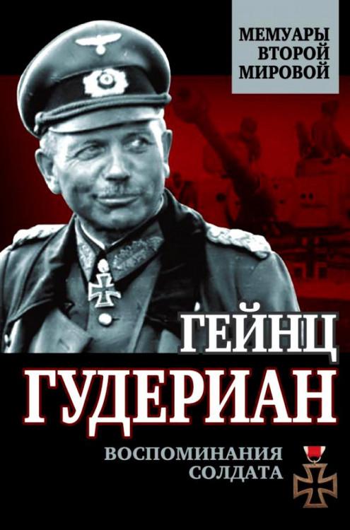 Воспоминания_солдата_русский_вариант.jpg
