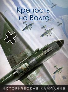 product_campaign_fortressonvolga_ru.jpg.74f5342da4fb62551d45a62c15c9ca4e.jpg