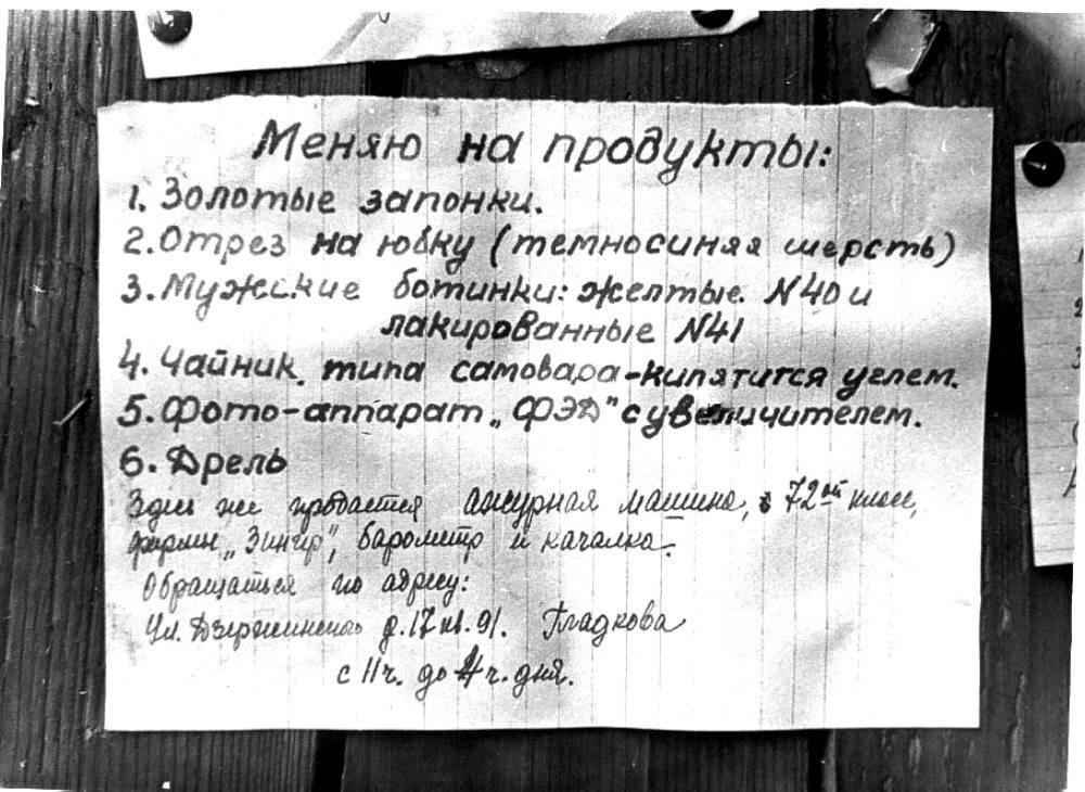rynok_v_blokadnom_leningrade_3.jpg