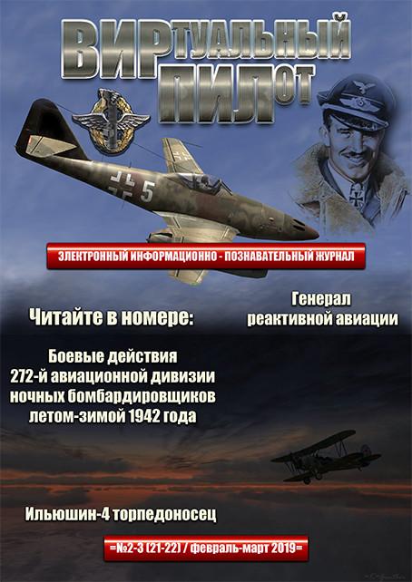 Обложка  ВП№21.jpg