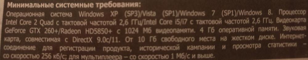 ИЛ-2 требования к ПК.jpg