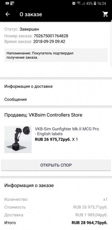 Screenshot_20190412-162407_AliExpress.jpg