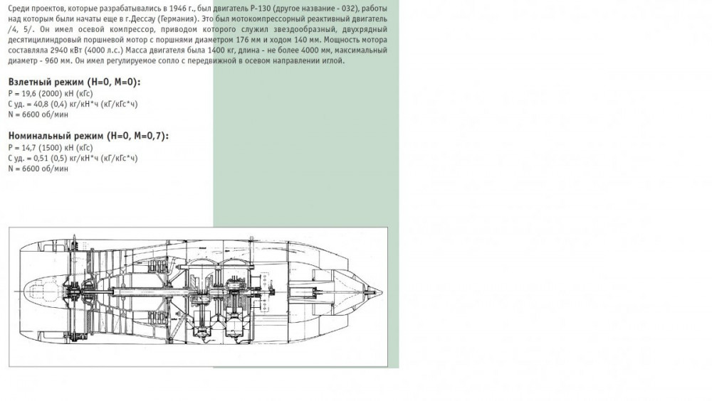 Мотокомпрессорный двигатель 4000 лс.jpg