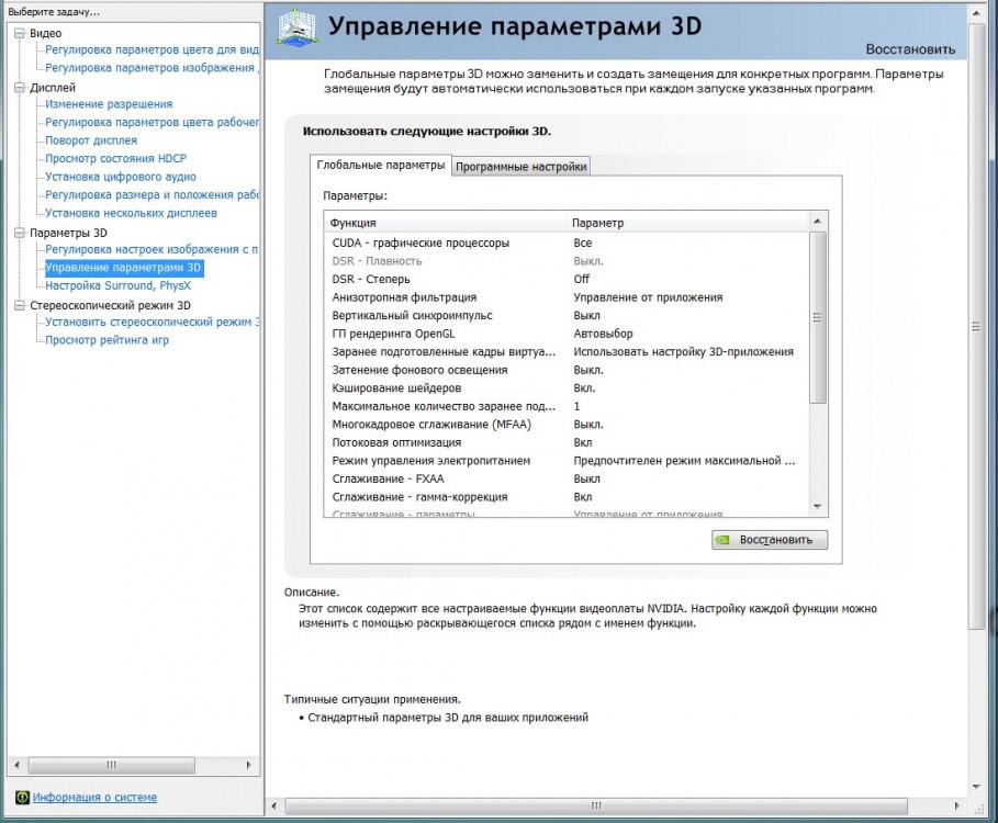 IL2_Nastr_NVidia_1.jpg