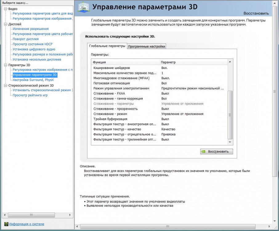 IL2_Nastr_NVidia_2.jpg