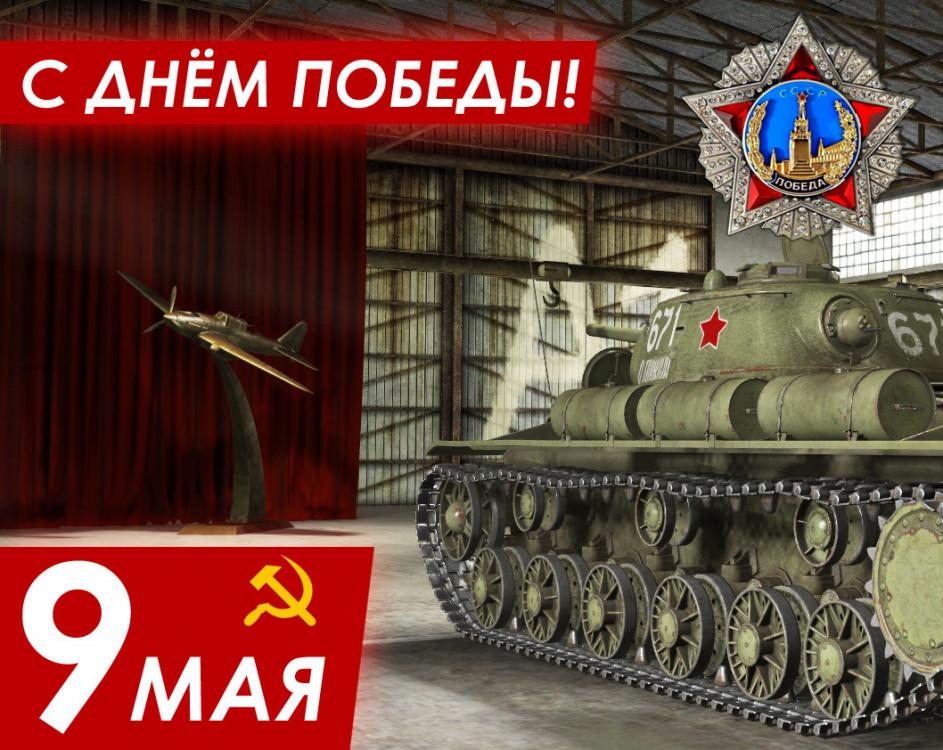 VictoryDay.thumb.jpg.012269f39f66352aed74c5dadd06b177.jpg