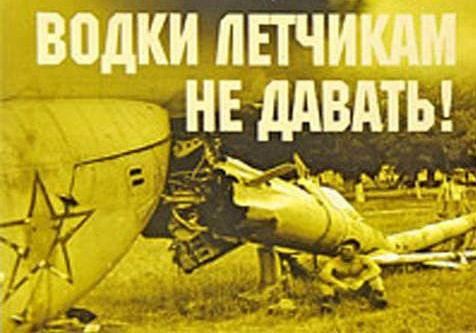 1369333480_vodka-pilot (2).jpg