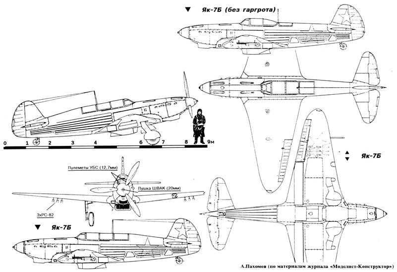 Як-7Б.jpg