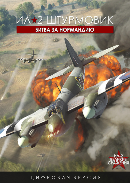 IL-2_Battle_of_Normandy_RU.thumb.jpg.d5245a3e8fe83f37b0fec993eb261589.jpg