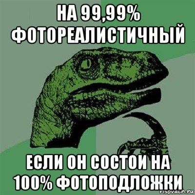 risovach_ru.jpg.18b0b7ddc3fc8b39c981b69f02d2fcc1.jpg