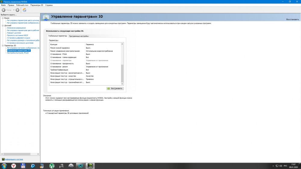 Скриншот 2020-01-09 17.07.23.JPG