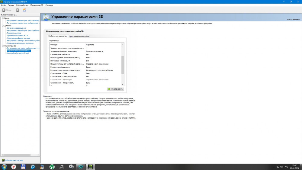 Скриншот 2020-01-09 17.07.15.JPG