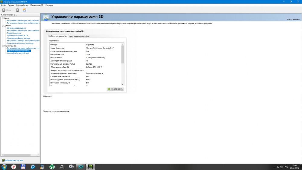Скриншот 2020-01-09 17.06.19.JPG
