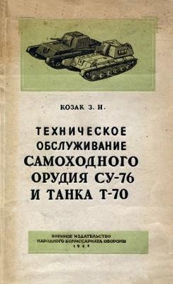 ТО Су-76 и Т-70.jpg