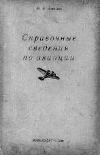 спр. сведения по авиации.jpg