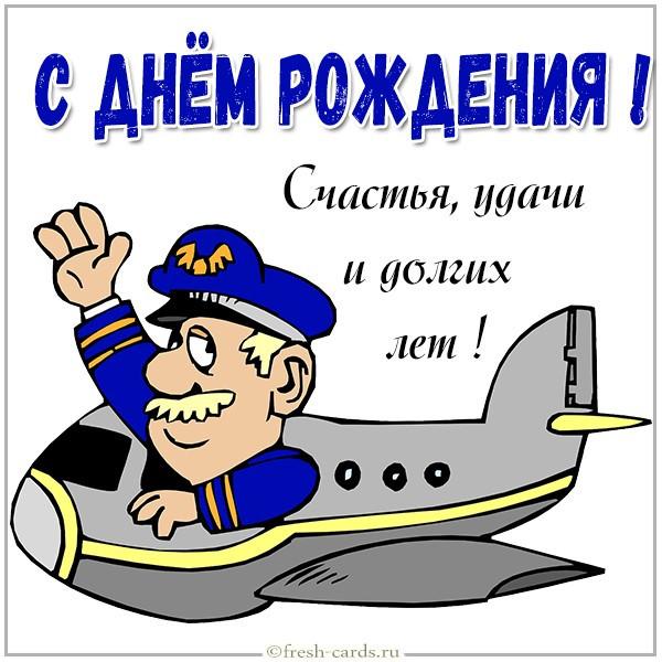 kartinka-s-dnem-rozhdeniya-mouzhchine-s-samoletami.jpg.2924eec7e0f2ee0e76b8bceb9026073f.jpg