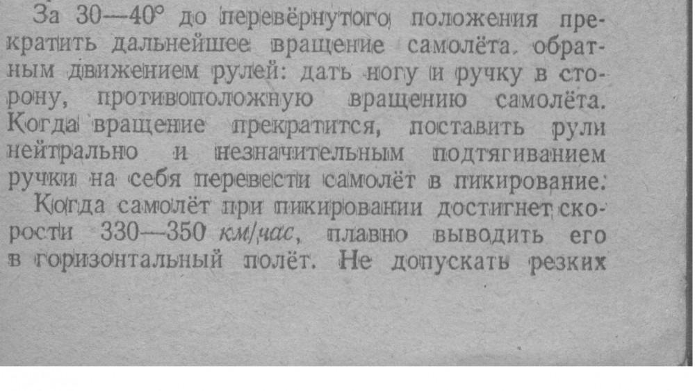 РЛЭ Як-1(7.9).jpg