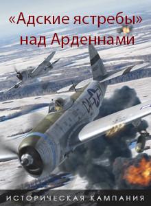 Hell_Hawks_RU.jpg.638f7502acfa72a921747aded73d8e1e.jpg