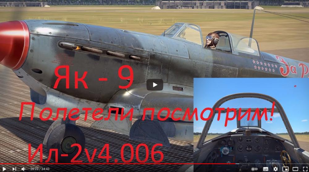 Як-9 пилотаж.PNG