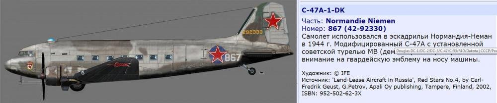 Ли-2_11.jpg
