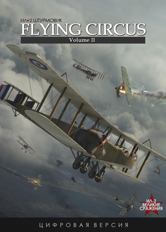 FlyingCircus_II_Artwork_RU.thumb.jpg.51273018c2ee53c77815767309d647c6.jpg