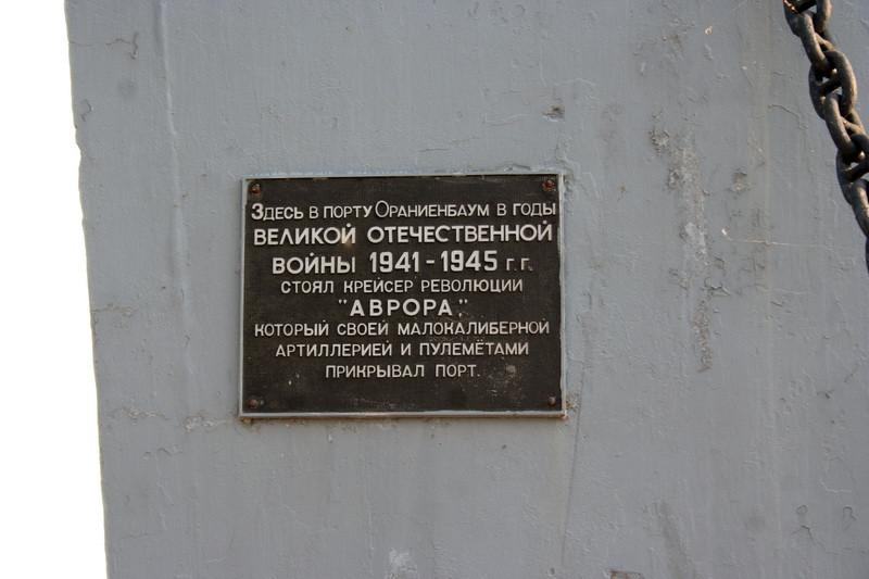 Крейсер Аврора 1 .jpg